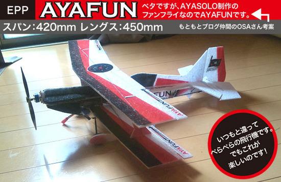 AYAFUN MINI-02.jpg