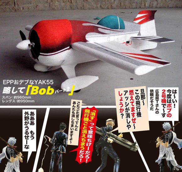 BOB2-01.jpg