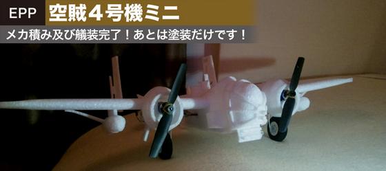空賊4号機mini-01.jpg
