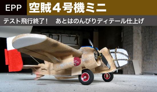 空賊4号機mini-05.jpg