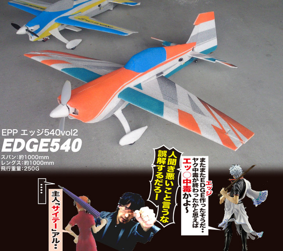 EDGE02-1.jpg